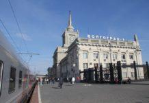 вокзал Волгоград 1