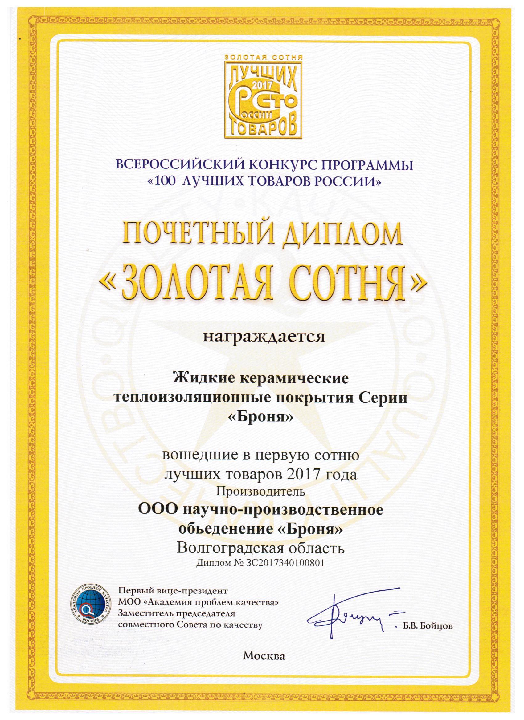 золотая сотня, 100 лучших товаров России