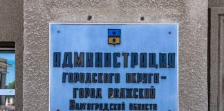 администрация Волжский
