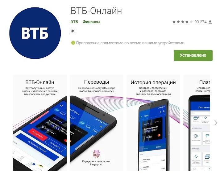 ВТБ онлайн на Xiaomi