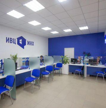 ИВЦ ЖКХ офис