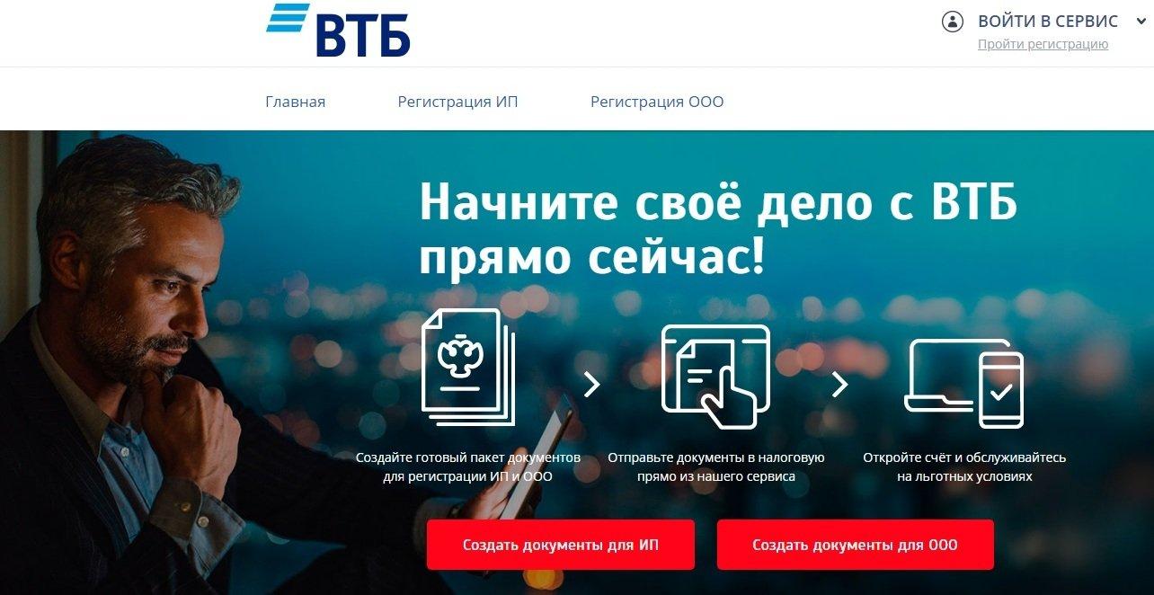 новый онлайн банк втб