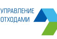 Управление отходами Волгоград