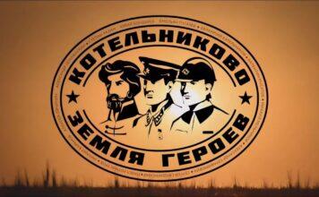 Котельниково земля героев