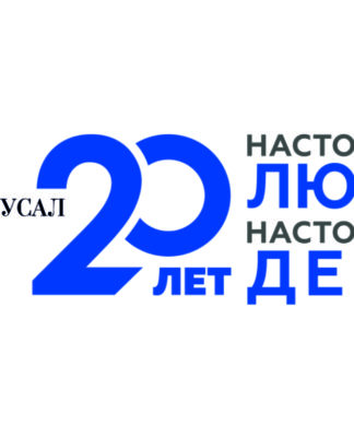 Лого РУСАЛ 20 лет