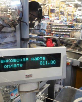 Магазин касса