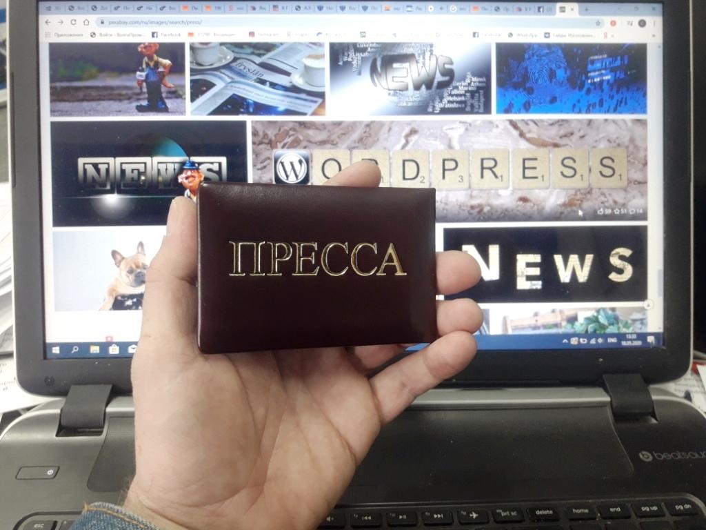 Пресса СМИ