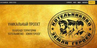 Котельниково сайт Земля Героев