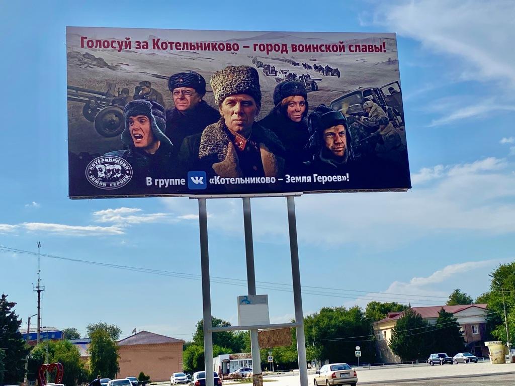 Баннер Город Воинской Славы