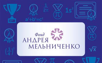 Фонд Андрея Мельниченко