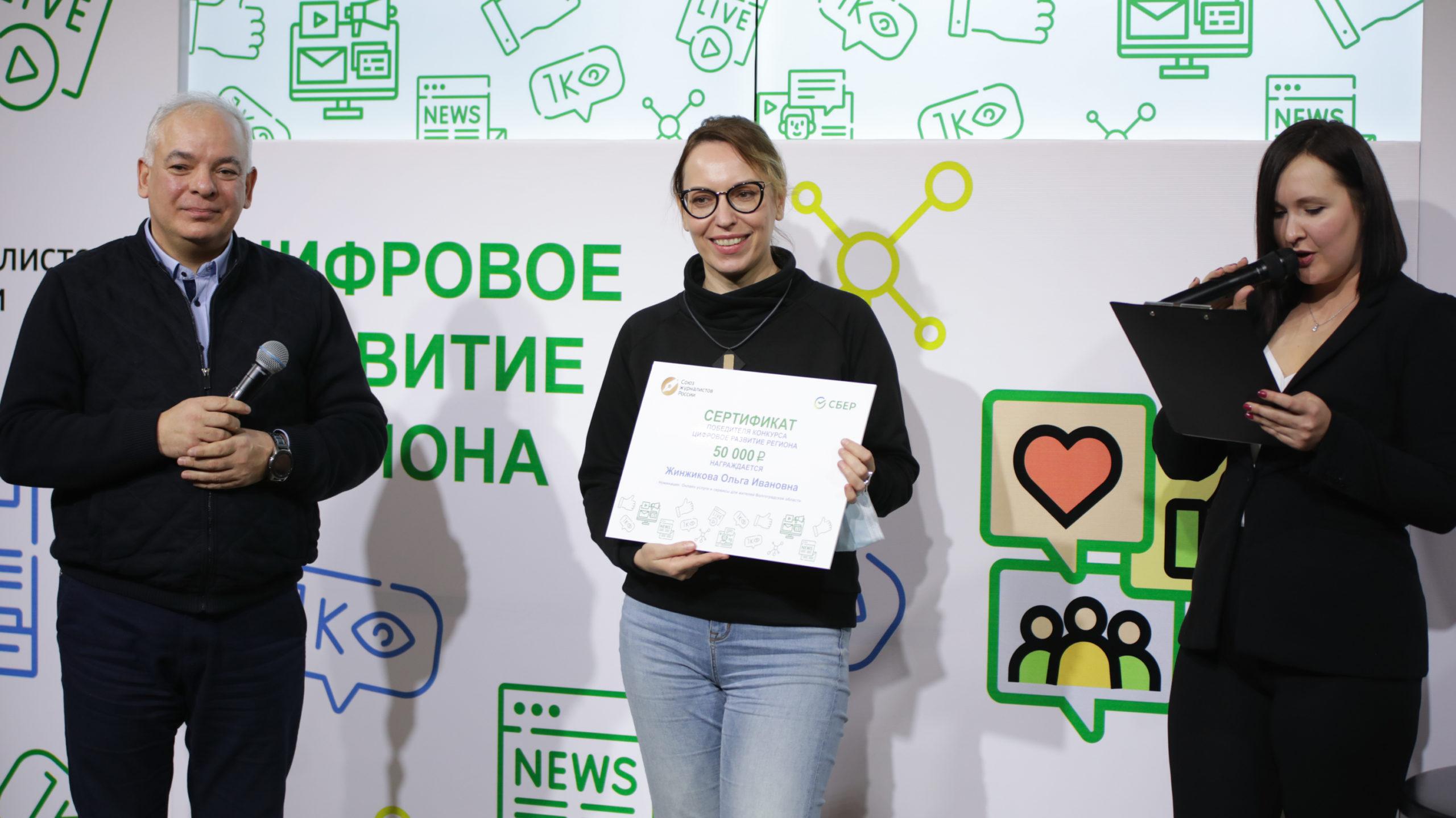 Конкурс Цифровое развитие региона