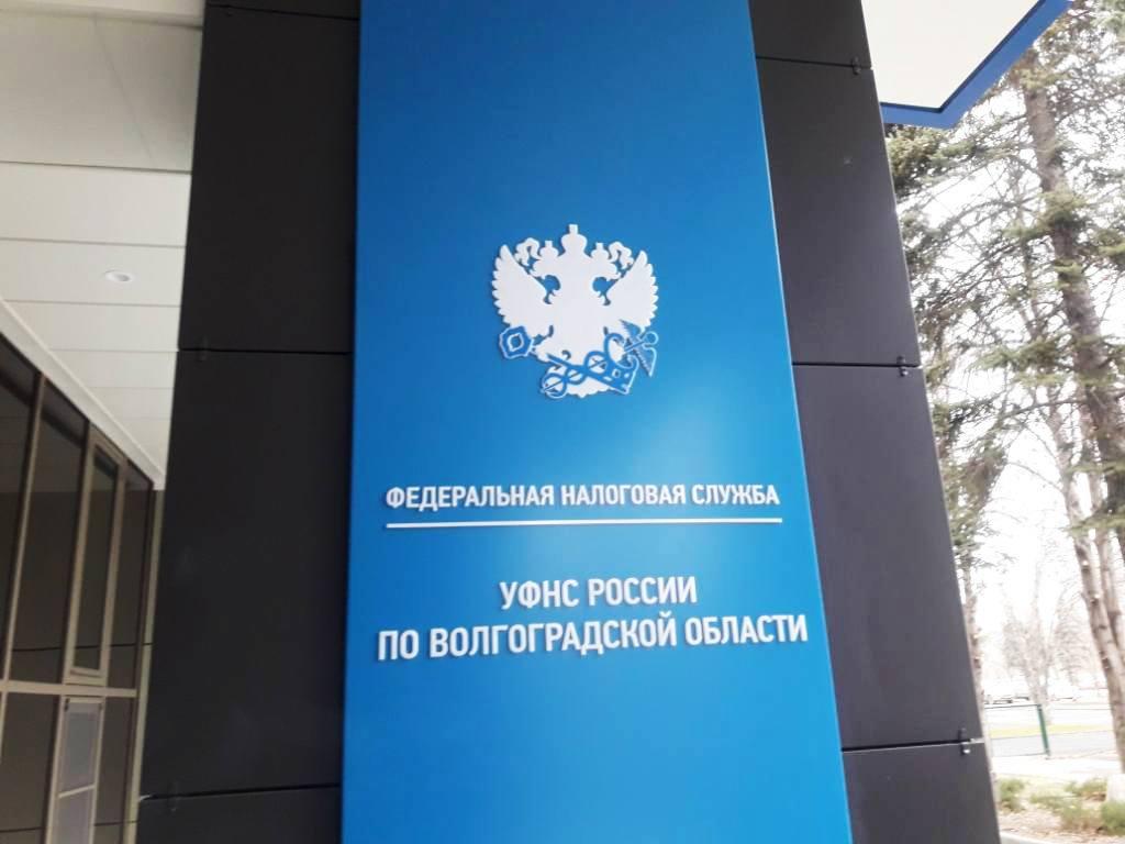УФНС Волгоградская область