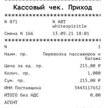 чек такси